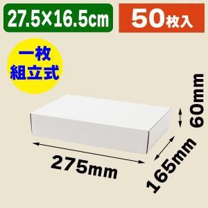 (小型段ボール箱)フリーBOX F-14/50枚入(K05-4901755725896)|hakonomise