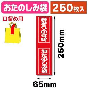 (ラッピングシール)おたのしみ袋シール B2 50片/5束入(K05-4901755759549)|hakonomise