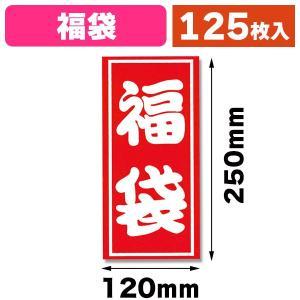 (ラッピングシール)フクブクロシール A トクダイ2 25片/5束入(K05-4901755785500)|hakonomise