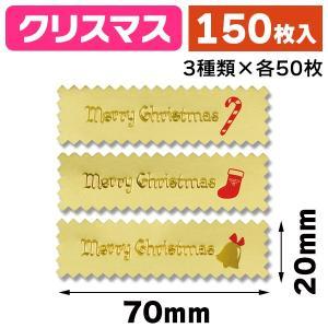 (ギフトシール)XMASシール クリスマスメロディー 30枚入3柄アソート /5束入(K05-4901755801842) hakonomise