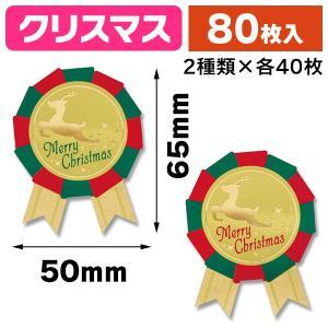 (ギフトシール)XMASシール メリーロゼット 16枚入2色アソート/5束入(K05-4901755803600)|hakonomise