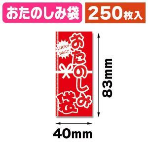 (ラッピングシール)おたのしみ袋シール 特小 C 50片/5束入(K05-4901755804423)|hakonomise