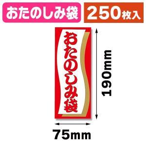 (ラッピングシール)おたのしみ袋シール A 50片/5束入(K05-4901755805192)|hakonomise