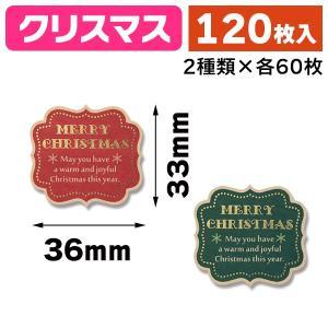 (ギフトシール)Xmasシール クリスマスサイン 24枚入/5束入(K05-4901755807820) hakonomise