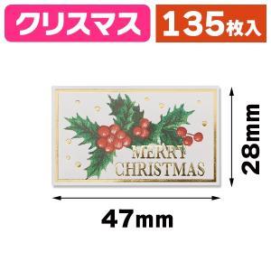 (ギフトシール)Xmasシール クリスマスホーリー 27枚入/5束入(K05-4901755812176) hakonomise