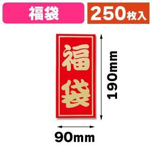 (ラッピングシール)福袋シール Aメタル 50片/5束入(K05-4901755930788)|hakonomise