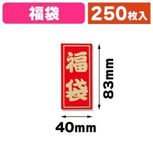 (ラッピングシール)福袋シール 特小 Aメタル 50片/5束入(K05-4901755930801)|hakonomise