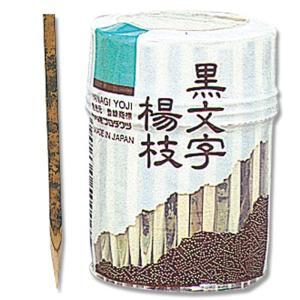 (串・楊枝)黒文字楊枝 6cm 30号 約160本入/1個入(K05-4902465500063)|hakonomise