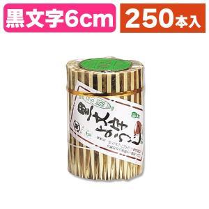 (串・楊枝)黒文字楊枝 6cm 250本入/1個入(K05-4902465500117)|hakonomise