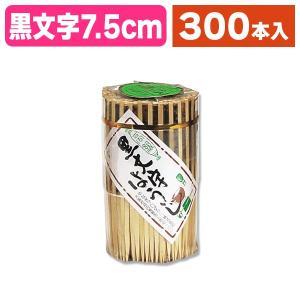 (串・楊枝)黒文字楊枝7.5cm 300本入/1束入(K05-4902465500124)|hakonomise