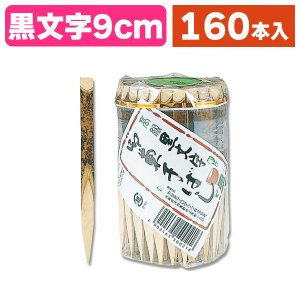 (串・楊枝)黒文字菓子箸 9cm 100本入/1個入(K05-4902465500216)|hakonomise