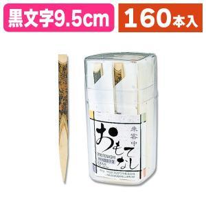 (串・楊枝)黒文字菓子箸 おもてなし 20本入/1個入(K05-4902465500612)|hakonomise