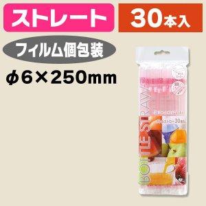(ストロー)ST-005 ボトルストロー30P/1袋入(K05-4902465606109)