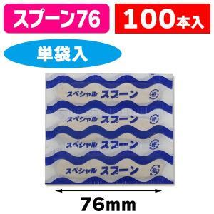(使い捨て)木製アイススプーン7.6小袋入 6連×20P/1袋入(K05-4903673614139...