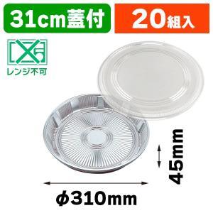 (テイクアウト容器)Z-63 DXセット オードブル皿/20組入(K05-4935168104177...