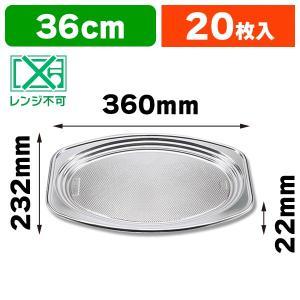 (テイクアウト容器)Z-507 DX オードブル皿 本体/20枚入(K05-493516810660...