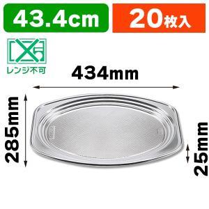 (テイクアウト容器)Z-508 DX オードブル皿 本体/20枚入(K05-493516810662...