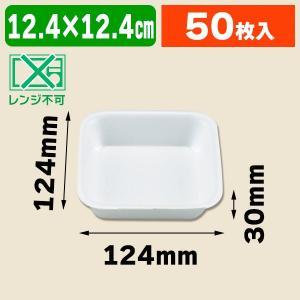 (食品トレー)V-4-30 トレー 無地/50枚入(K05-4935168117436)|hakonomise