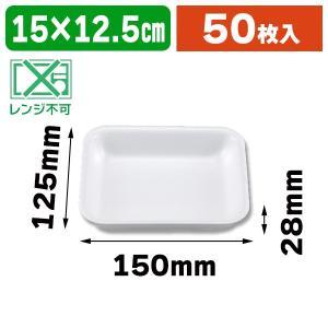 (食品トレー)V-25 トレー 無地/50枚入(K05-4935168117597)|hakonomise