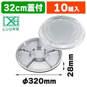 (テイクアウト容器)Z-66 DXセット オードブル皿/10組入(K05-4935168195519...