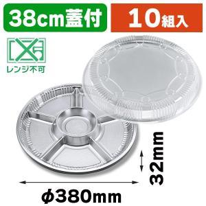 (テイクアウト容器)Z-67 DXセット オードブル皿/10組入(K05-4935168195540...