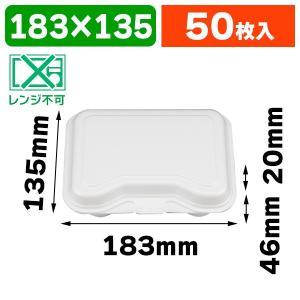(フードパック)VK-610 折蓋付トレー 無地/50枚入(K05-4935168285692)