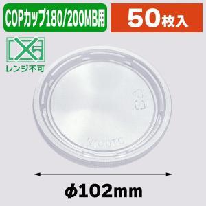 (食品用カップ)COPNカップ100TC 嵌合蓋/50枚入(K05-4935168300050)