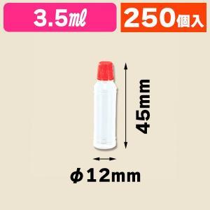 (調味料入)タレビン 円筒3.5R/250個入(K05-4945965133225)|hakonomise