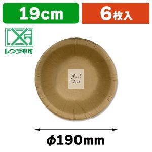 (紙ボウル)クラフトペーパーボウル 6枚入/1パック入(K05-4968951160333)