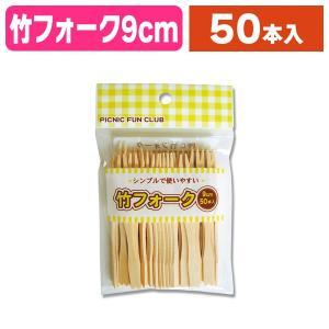 (串・楊枝)竹フォーク 50本入/1個入(K05-4978446002246)|hakonomise