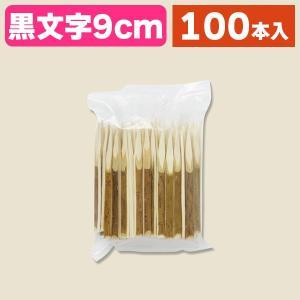 (串・楊枝)菓子楊枝9cm 100本袋入/1袋入(K05-4978446003113)|hakonomise