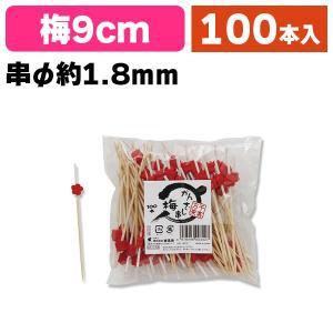 (串・楊枝)かんざし串100P 梅/1袋入(K05-4978446003427)|hakonomise
