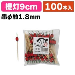 (串・楊枝)かんざし串100P ちょうちん/1袋入(K05-4978446003441)|hakonomise
