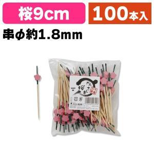 (串・楊枝)かんざし串100P 桜/1袋入(K05-4978446003458)|hakonomise