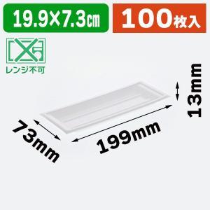 (食品トレー)L-4 舟皿 長/100枚入(K05-4995297502534)|hakonomise
