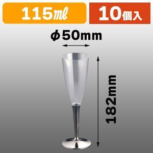 (使い捨てグラス)シャンパングラスシルバー 約115ml MZCFSL 10個/1組入(K05-54...
