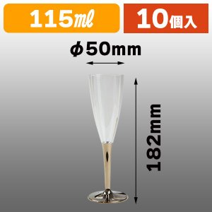 (使い捨てグラス)シャンパングラスゴールド 約115ml MZCFGO 10個/1組入(K05-54...