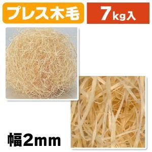 木毛パッキン 7kg×1個 2mm幅/1袋入(K05-Y008408)|hakonomise