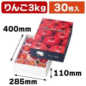 (りんごの箱)フレッシュなりんご(大)/30枚入(L-2058)