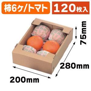 (果物の箱)C5サービス(中)浅口/120枚入(L-2059)|hakonomise