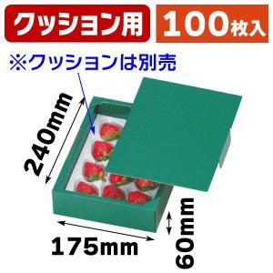 (いちごの箱)イチゴクッション用グリーン/100枚入(L-2097)|hakonomise