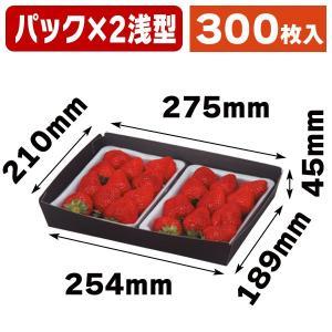 (いちごの箱)ミニ段黒トレー2P浅型/300枚入(L-2133)