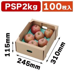 (果物の箱)K5サービスコンテナ2K/100枚入(L-2223)|hakonomise