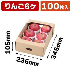 (果物の箱)K5サービス箱6/100枚入(L-2230)|hakonomise