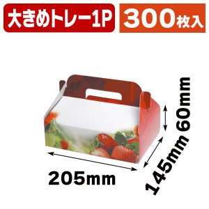(いちごの箱)ストロベリーパラダイス 1P(窓なし)/300枚入(L-2270)