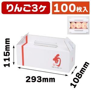 (果物の箱)旬味手提 3/100枚入(L-2310)
