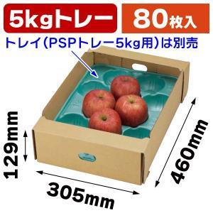 (果物の箱)K6サービスコンテナ 5K/80枚入(L-2314)|hakonomise