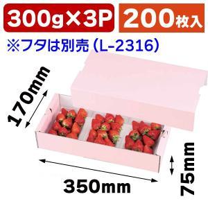 (いちごの箱)イチゴ3P サービス箱 ピンク/200枚入(L-2315)|hakonomise