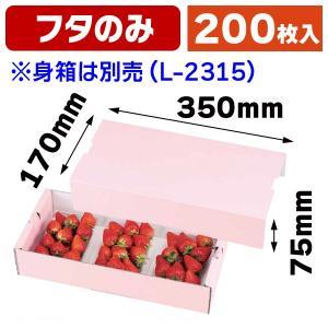 (いちごの箱)イチゴ3P サービス箱 フタ ピンク/200枚入(L-2316)|hakonomise