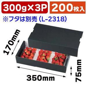 (いちごの箱)イチゴ3P サービス箱 黒/200枚入(L-2317)|hakonomise